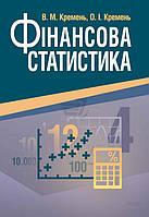 Книга Кремень В.М.   «Фінансова статистика. Навчальний посібник рекомендовано МОН України» 978-617-673-299-0