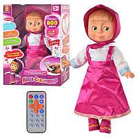 Говорящая кукла Маша на радиоуправлении MM 4614, кукла интерактивная 4614