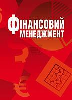 Книга Школьник И.О.   «Фінансовий менеджмент. Навчальний посібник рекомендовано МОН України» 978-617-673-334-8