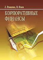 Книга Лиана Птащенко   «Корпоративные финансы. Учебное пособие» 978-617-673-364-5