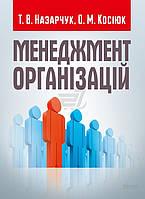 Книга Назарчук Т.В.   «Менеджмент організацій. Навчальний поcібник» 978-617-673-383-3
