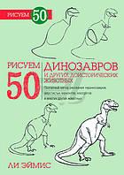Книга Ли Эймис «Рисуем 50 динозавров и других доисторических животных» 978-985-15-1906-0