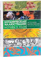 Книга Кэрол Беланже Графтон «Ботаническая иллюстрация. Мотивы & идеи» 978-5-389-11769-3