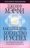 Книга Джозеф Мэрфи «Как привлечь богатство и успех» 978-985-15-0954-2