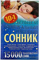 Книга «Большой универсальный семейный сонник» 978-966-14-5660-9