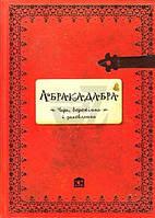 Книга «Абракадабра. Чари, ворожіння і замовляння» 978-617-538-185-4