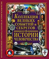 Книга Светлана Мирошниченко   «Коллекция великих событий и секретов в истории человечества» 978-966-481-820-6