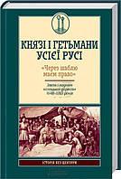 Книга Виктор Горобец «Князі і гетьмани усієї Русі. «Через шаблю маєм право». Злети і падіння козацької держави 1648–1783» 978-617-12-0872-8