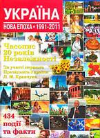 Книга «Україна. Нова епоха: 1991-2011» 978-617-538-076-5