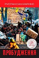 Книга Руслан Сан-Марино «Пробудження. Про Революцію з перших вуст» 978-617-7409-43-3