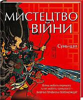 Книга Сунь-Цзы «Мистецтво війни» 978-617-12-1514-6