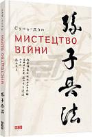 Книга Сунь-Цзы   «Мистецтво війни. Сунь-дзи» 978-617-679-145-4