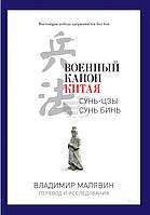Книга Владимир Малявин «Военный канон Китая» 978-5-386-08063-1