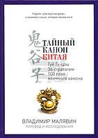 Книга Владимир Малявин «Тайный канон Китая» 978-5-386-08118-8