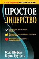 Книга Бодо Шефер «Простое лидерство» 978-985-15-1890-2