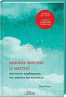 Книга Мари Кондо   «Викинь мотлох із життя! Мистецтво прибирання, яке змінить вас назавжди» 978-617-12-0507-9