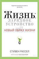 Книга Стивен Рассел «Жизнь. Зарядное устройство. Скрытые возможности вашего организма» 978-5-386-06791-5