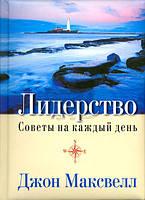 Книга Джон Максвелл «Лидерство» 978-985-15-0441-7