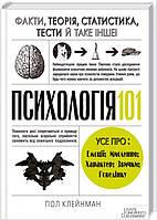 Книга Пол Клейман «Психологія 101: Факти, теорія, статистика, тести й таке інше» 978-617-12-1465-1