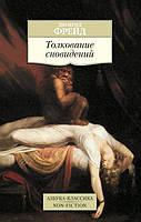 Книга Зигмунд Фрейд   «Толкование сновидений» 978-5-389-07913-7