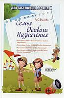Книга Алина Бикеева   «Семья особого назначения» 978-617-00-1768-0