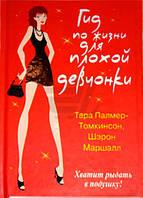 Книга Тара Палмер-Томкинсон «Гид по жизни для плохой девчонки» 978-985-15-0900-9