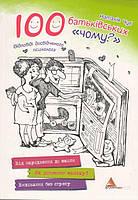 Книга Наталья Чуб   «100 батьківських «чому»» 978-617-690-161-7