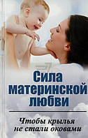 Книга Ирина Ткаченко   «Сила материнской любви. Чтобы крылья не стали оковами» 978-617-7203-51-2
