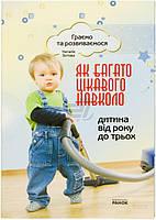 Книга Наталья Зотова   «Як багато цікавого навколо. Від 1 до 3 років» 978-617-540-524-6