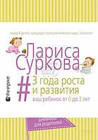Книга Лариса Суркова «3 года роста и развития: ваш ребенок от 0 до 3 лет» 978-5-17-096153-5