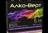 Алко-Верт 8 кап.блистер