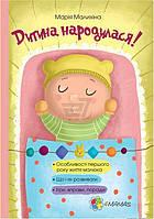 Книга Мария Малыхина «Дитина народилася!» 978-617-00-2545-6