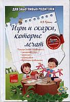 Книга Руденко А.В. «Игры и сказки, которые лечат» 978-617-00-0724-7