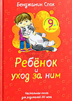 Книга Бенджамин Спок «Бенджамин Спок: Ребенок и уход за ним» 978-5-386-07061-8