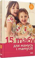 Книга Лариса Шрагина «15 табу для мамусь і татусів, або Батьківські помилки з любові до дітей» 978-617-679-201-7