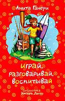Книга Анита Ганери «Играй, разговаривай, воспитывай» 978-5-386-07385-5