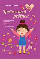 Книга Елена Беляева «Тревожный ребенок» 978-617-00-2416-9