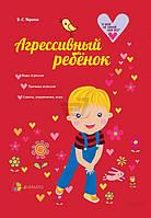 Книга Виктория Нерета «Агрессивный ребенок» 978-617-00-2418-3