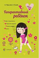 Книга Елена Беляева «Гиперактивный ребенок» 978-617-00-2415-2