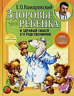 Книга Евгений Комаровский   «Здоровье ребенка и здравый смысл его родственников» 978-966-2065-17-6