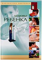 Книга Хорди Виге   «Здоровье ребенка» 978-5-9287-1726-1