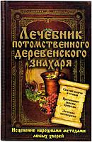 Книга «Лечебник потомственного деревенского знахаря. Исцеление народными методами любых хворей» 978-966-14-5659-3
