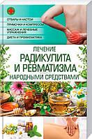 Книга «Лечение радикулита и ревматизма народными средствами» 978-617-12-1665-5