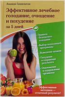 Книга Аманда Гамильтон   «Эффективное лечебное голодание, очищение и похудение за 5 дней» 978-966-14-8747-4