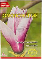 Книга «Травы Украины. Омоложение лекарственными травами» 978-617-570-016-7