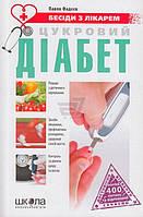 Книга Павел Федеев «Цукровий діабет» 978-966-429-198-6