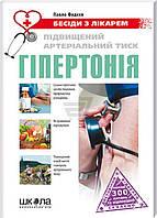 Книга Павел Федеев «Підвищений артеріальний тиск. Гіпертонія» 978-966-429-199-3