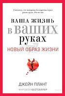 Книга Джейн Плант «Ваша жизнь в ваших руках. Как понять, победить и предотвратить рак груди и яичников» 978-5-386-05255-3