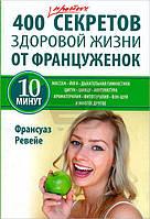 Книга Франсуаз Ревейе «400 простых секретов здоровой жизни от француженок» 978-985-15-1835-3