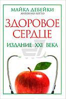 Книга Майкл Дебейки «Здоровое сердце. Издание XXI века» 978-985-15-1993-0